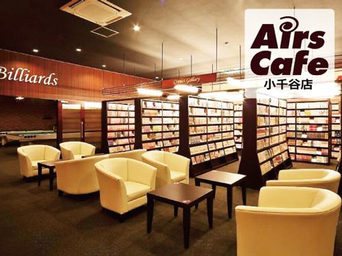 エアーズカフェ小千谷店の求人情報を見る