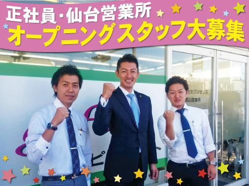 株式会社セブンセンス 仙台営業所の求人情報を見る