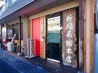 新福菜館 本店の求人情報を見る