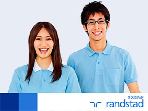 ランスタッド(株) さいたま支店の求人情報を見る