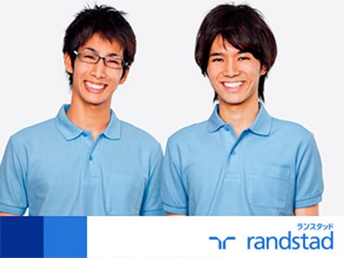 ランスタッド(株) 横浜支店の求人情報を見る