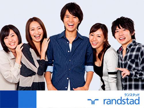 ランスタッド(株) 筑西オフィス SPOT課の求人情報を見る