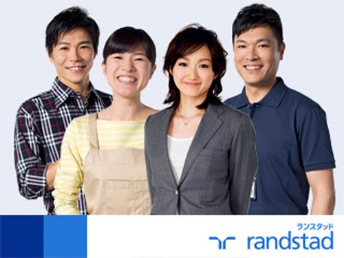 ランスタッド(株) 水戸オフィス SPOT課の求人情報を見る