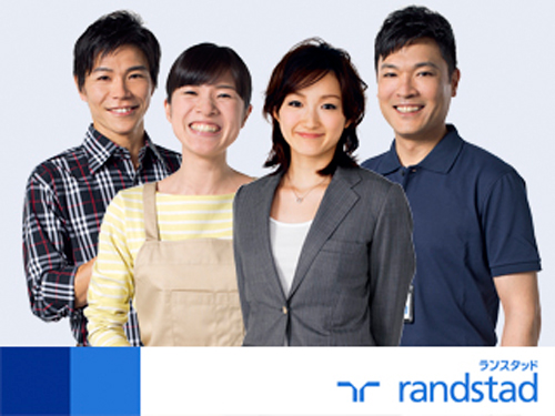 ランスタッド(株) 静岡支店の求人情報を見る