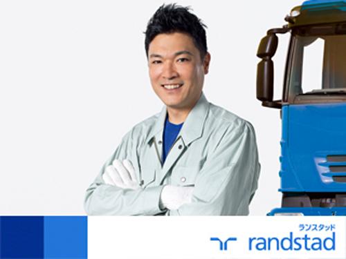 ランスタッド(株) 久喜オフィス SPOT課の求人情報を見る