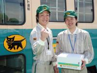 ヤマト運輸(株) 穴川支店の求人情報を見る
