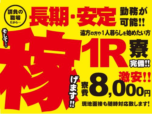 アルムヒューマン㈱常陸太田事業所の求人情報を見る