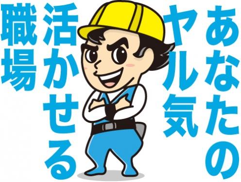 金新(かなしん)建設工業の求人情報を見る