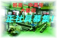 株式会社 永井製作所の求人情報を見る