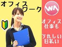 株式会社ウィルエージェンシー 新潟支店の求人情報を見る