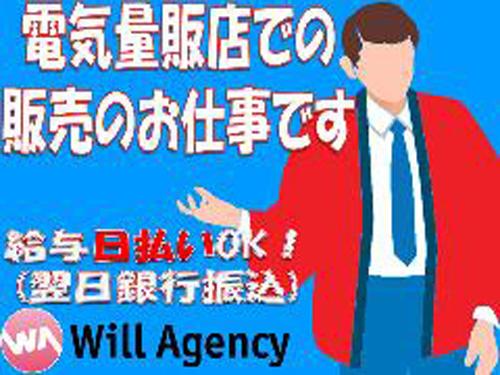 株式会社ウィルエージェンシー 長岡支店の求人情報を見る