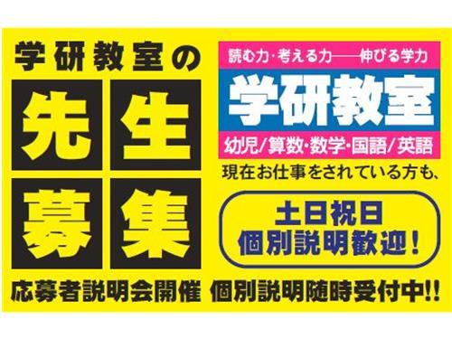 学研教室 富山事務局の求人情報を見る