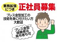 (有)トキワ製作所 川越工場の求人情報を見る