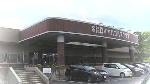 名阪ロイヤルゴルフクラブの求人情報を見る