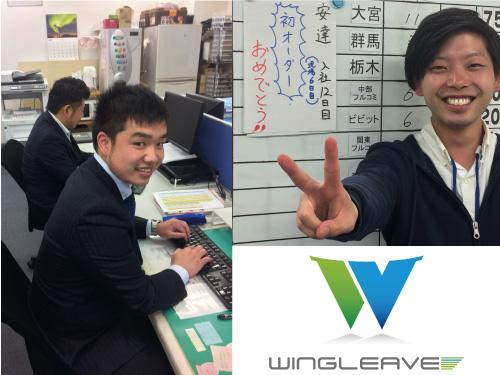 株式会社WINGLEAVEの求人情報を見る