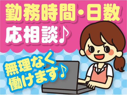 株式会社 テクノジャパンサービスの求人情報を見る