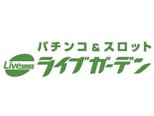 スーパーライブガーデン小山喜沢店の求人情報を見る