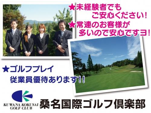 桑名国際ゴルフ倶楽部の求人情報を見る