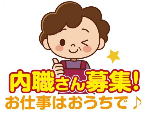 株式会社 昭和電子 本社工場の求人情報を見る