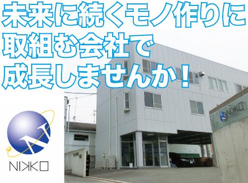 株式会社日光電機製作所の求人情報を見る