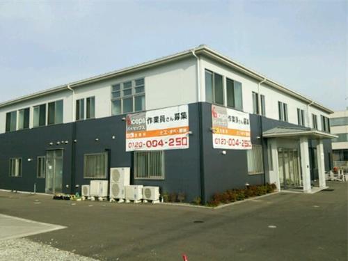 (株)バイセップス 仙台南部名取営業所の求人情報を見る