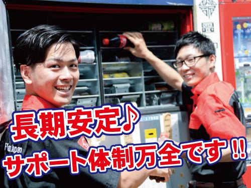 FVイーストジャパン株式会社 FV小山セールスセンターの求人情報を見る