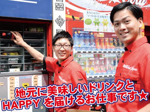FVイーストジャパン株式会社 仙台西セールスセンターの求人情報を見る