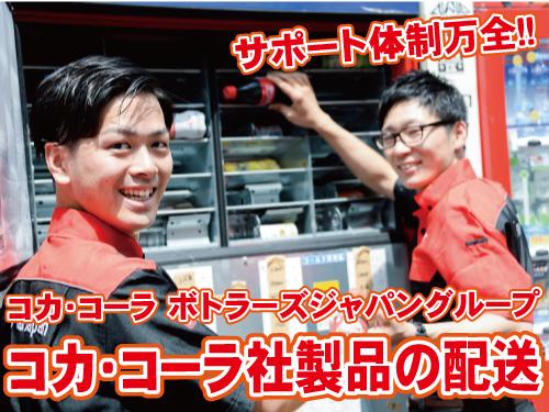 FVジャパン株式会社福島セールスセンター (コカ・コーラ ボトラーズジャパングループ)の求人情報を見る