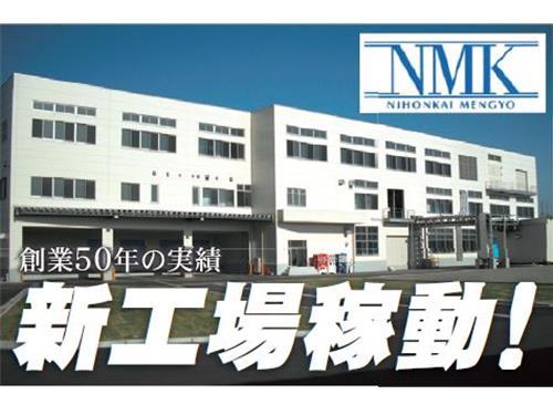 日本海綿業 株式会社の求人情報を見る