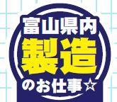 株式会社 日輪 富山支社の求人情報を見る
