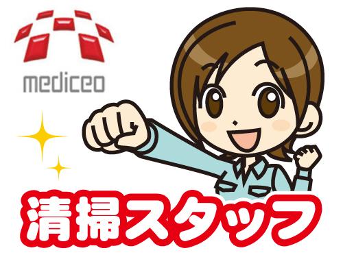 株式会社メディセオ 那須支店の求人情報を見る