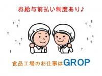株式会社グロップ仙台オフィスの求人情報を見る