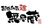 会社ロゴ・越後秘蔵麺 無尽蔵 もりおか家の求人情報