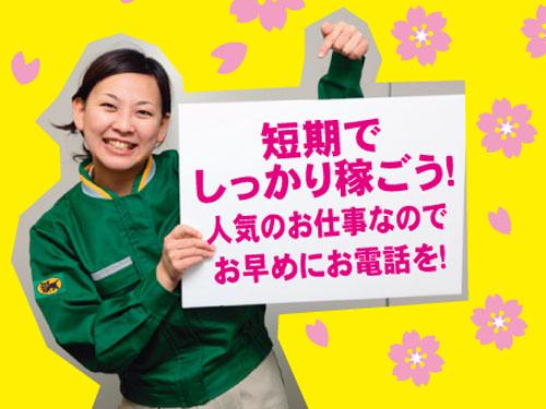 ヤマト運輸(株) 千葉法人営業支店の求人情報を見る