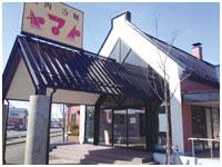 焼肉・冷麺 ヤマト水沢店の求人情報を見る