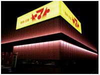 焼肉・冷麺 ヤマト盛岡本宮店の求人情報を見る