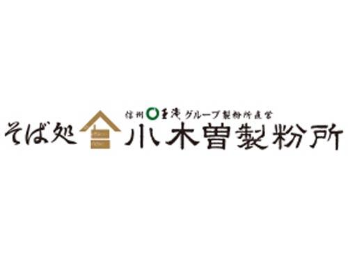 小木曽製粉所 イオンモール松本店の求人情報を見る