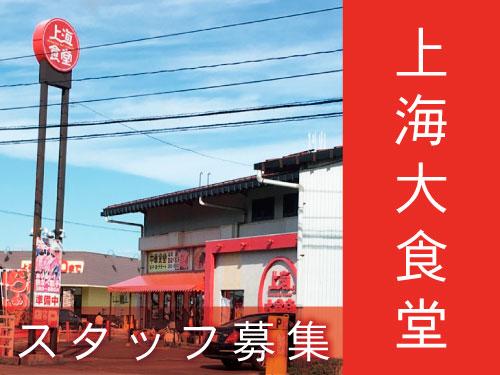 上海大食堂の求人情報を見る