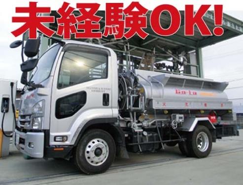 京都燃料配達センター 株式会社Go-toの求人情報を見る