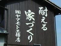 株式会社ヤマモト工務店の求人情報を見る