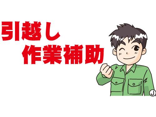 日本通運㈱上田支店の求人情報を見る