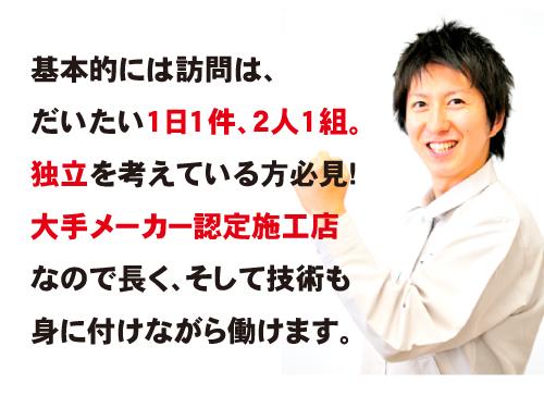 勝村システム 株式会社の求人情報を見る