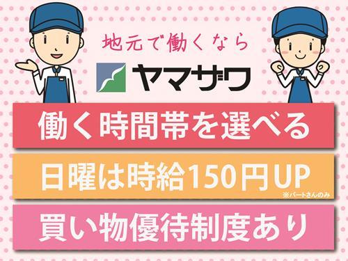ヤマザワ富谷成田店の求人情報を見る