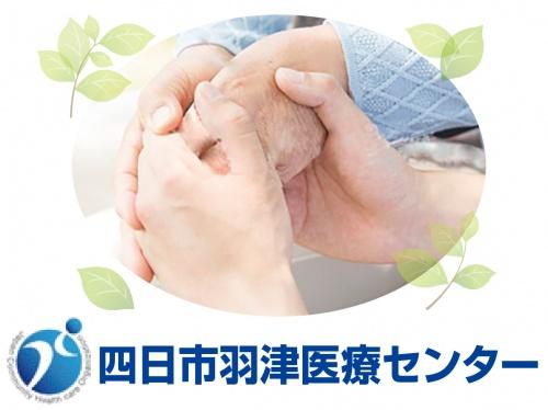 四日市羽津医療センターの求人情報を見る