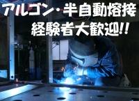 株式会社ニシムラ溶工所の求人情報を見る