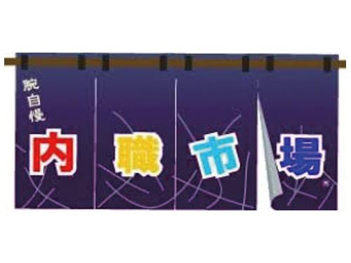 内職市場 足利店(長島商事株式会社)の求人情報を見る