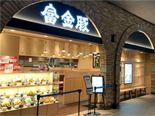 富金豚(とみきんとん) イオンモール松本店の求人情報を見る
