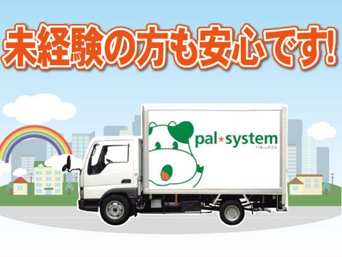 生活協同組合パルシステム千葉 野田センターの求人情報を見る