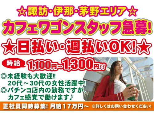 Ikkyu cafeの求人情報を見る