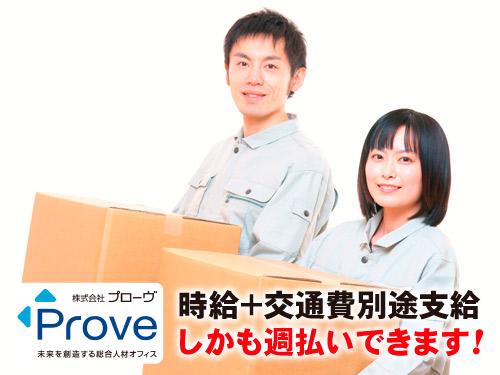株式会社 プローヴの求人情報を見る